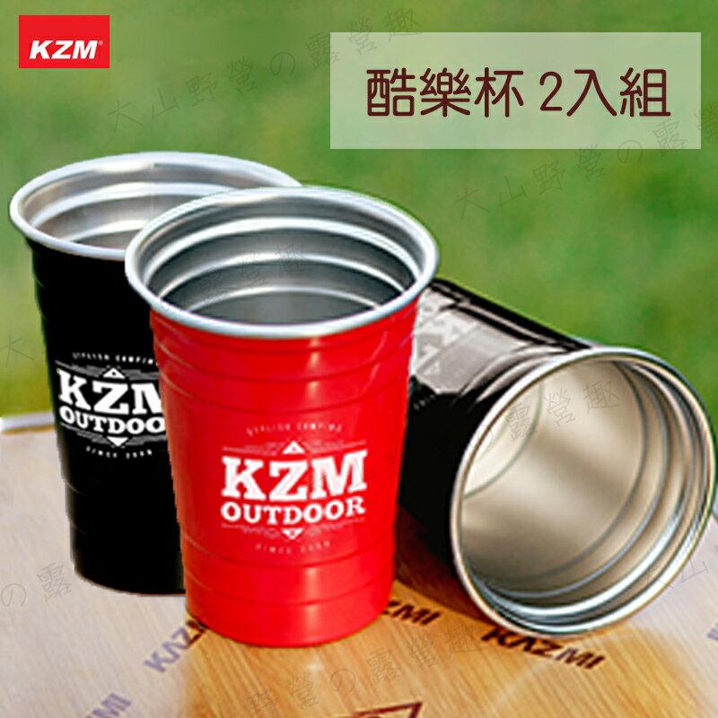 【露營趣】KAZMI K8T3K007 KAZMI 酷樂杯2入組 不鏽鋼杯 冷飲杯 茶杯 啤酒杯 咖啡杯 露營杯組