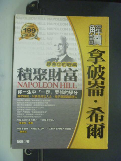 【書寶二手書T8/財經企管_NRZ】解讀拿破崙‧希爾:聚集財富_致遠