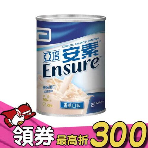 亞培安素 香草口味 250ml 24入/箱