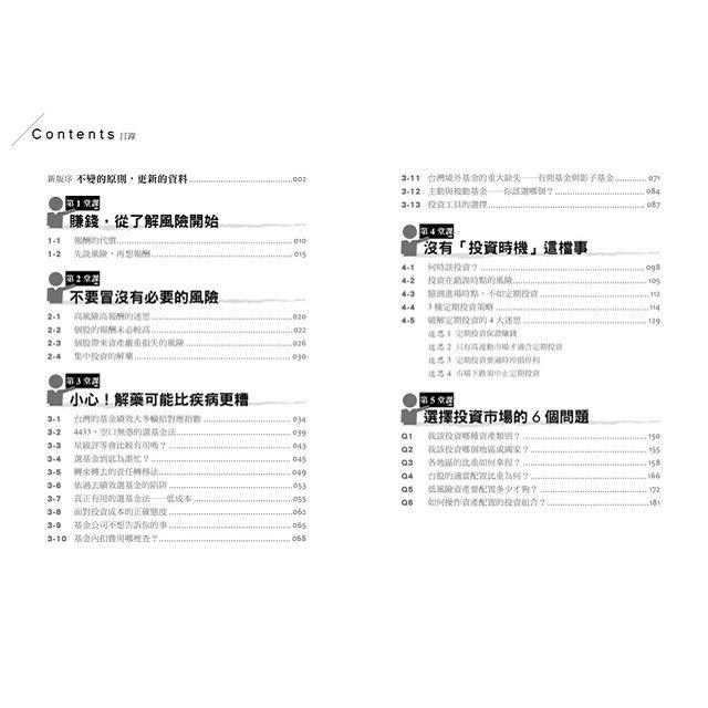 綠角的基金8堂課(2016補課增修版) 3