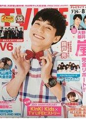TV LIFE首都圈版 8月11日  2017 封面人物:錦戶亮