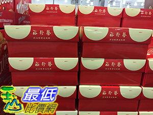[106限時限量促銷] COSCO 裕珍馨迷你奶油酥餅 牛奶6入;芝麻6入 C109184