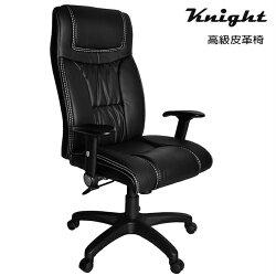 凱堡 knight皮革主管椅/辦公椅/電腦椅【A49137】