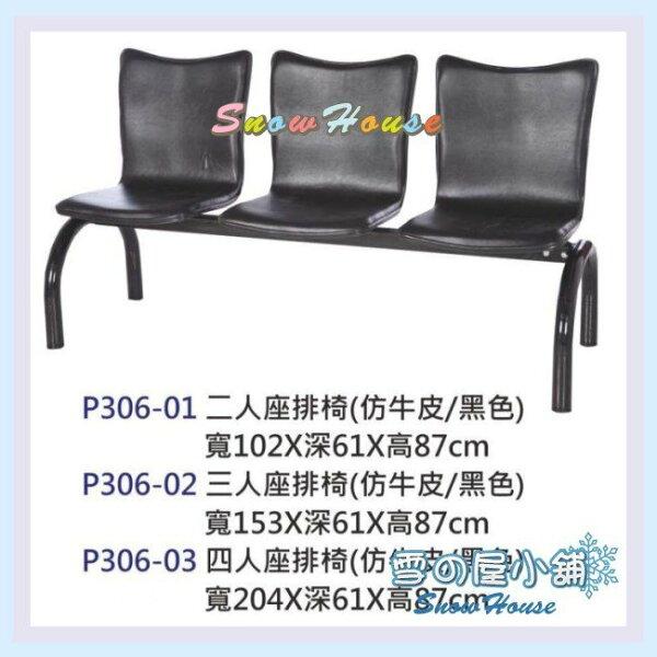 ╭☆雪之屋居家生活館☆╯P306-030915仿牛皮四人座排椅(黑白桔)公共椅等候椅