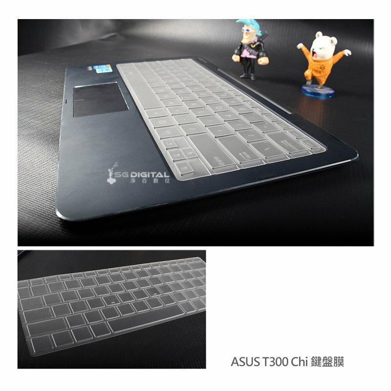 ~斯瑪鋒數位~ASUS T300 Chi 鍵盤膜 電腦鍵盤矽膠保護膜 透明鍵盤膜 防塵防水防髒污