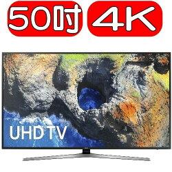 《特促可議價》SAMSUNG三星【UA50MU6100/UA50MU6100WXZW】《50吋》電視
