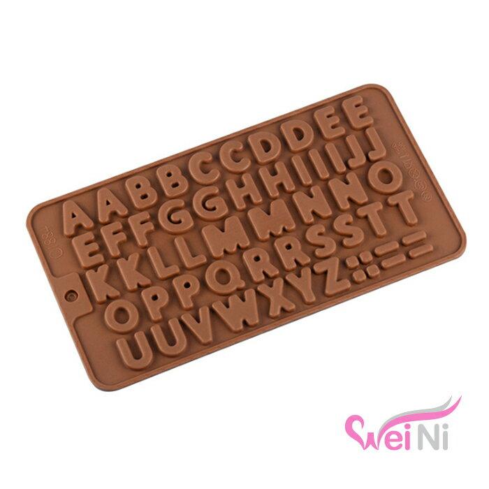 wei-ni 矽膠模 英文字母造型 52連 蛋糕模 矽膠模具 巧克力模型 冰塊模型 手工皂模 製冰盒 餅乾模 情人節