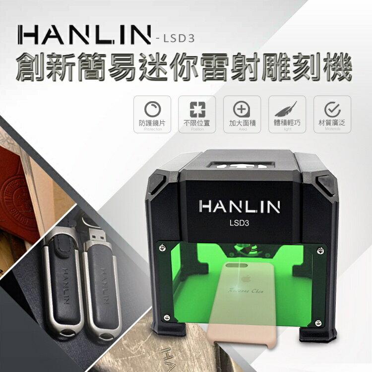 HANLIN-LSD3圖片式 創新簡易迷你雷射雕刻機