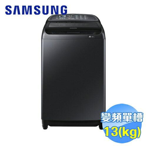 SAMSUNG 三星 13公斤雙效手洗變頻洗衣機 WA13J5750SV  TW ~送 ~