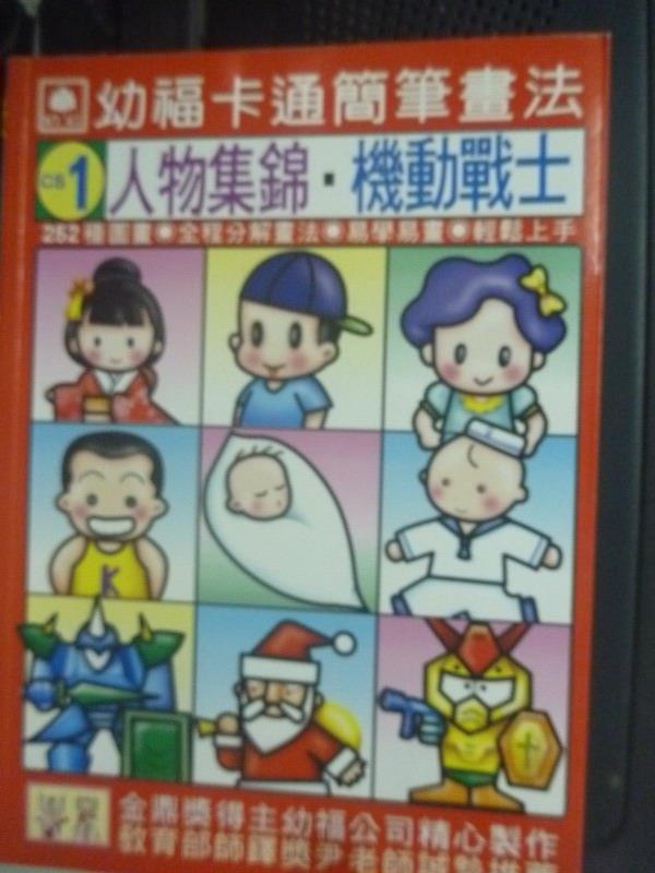 【書寶二手書T8/藝術_ICY】人物集錦.機動戰士_幼福編輯部