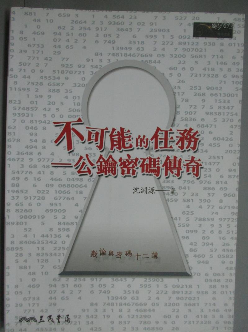~書寶 書T1/科學_KJN~不可能的任務 : 公鑰密碼傳奇_沈淵源