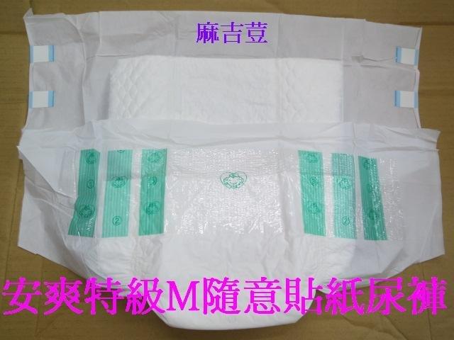 安安系列安爽超值型成人紙尿褲M-20片隨意貼+強效吸收區 包大人防漏護膚漲價可考慮換這組.可搭添寧紙尿片/濕巾