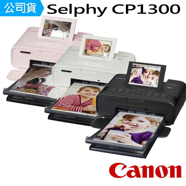 MY DC數位相機館:CanonCP1300Wi-Fi相片印相機(公司貨)-白色[過年團聚、小孩滿月、情侶紀念隨手抓立即分享]