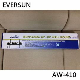 EVERSUN AW-410 液晶電視壁掛架 適用40~70吋 載重60公斤 加厚更耐重 另售AW-440,460 免運