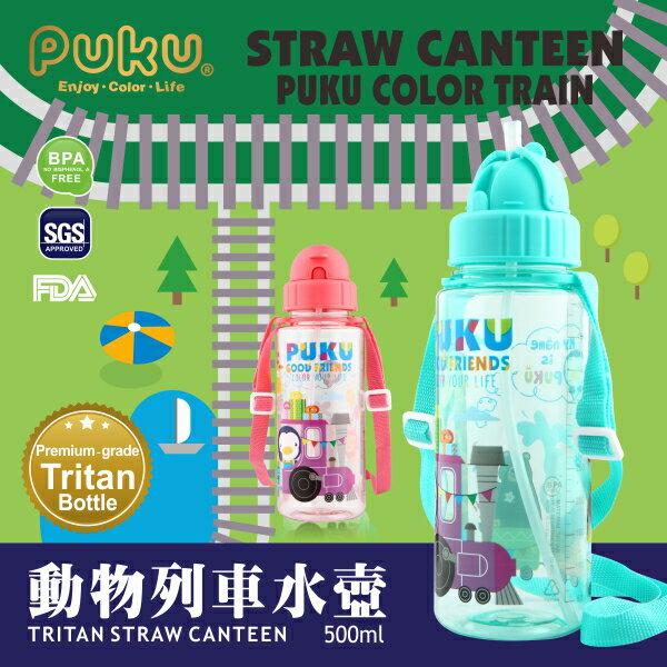 Puku 藍色企鵝 動物列車Tritan水壺-500ml (珊瑚紅)【悅兒園婦幼生活館】 3