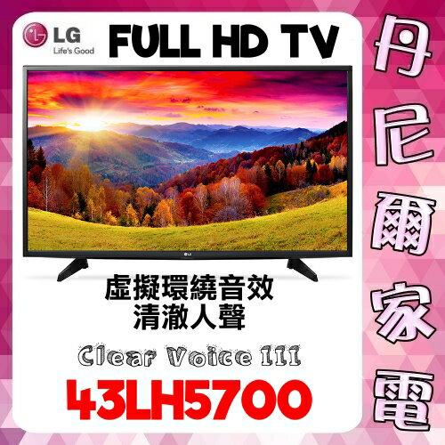 破盤價1台*優質IPS面板【LG】43型LED液晶電視《43LH5700》全新全機3年保固