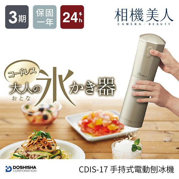 DOSHISHA手持式電動刨冰機公司貨DOSHISHA日本大人的刨冰機刨冰機雪CDIS-17CGD