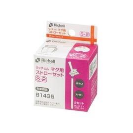 【淘氣寶寶】《日本Richell利其爾》2017新包盒裝上市第三代LC吸管水杯補充吸管(2入)