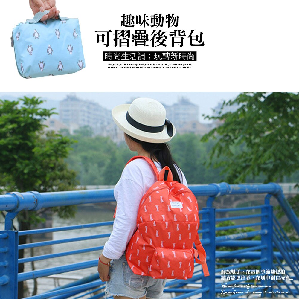 防水 後背包【PA-031】包包 雙肩包 可愛動物 防水布料 收納輕巧