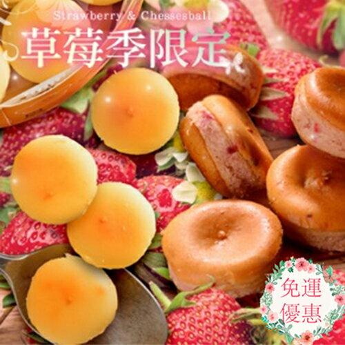 買就送▸原味乳酪球3入【季節限定】草莓乳酪球一盒32入+原味乳酪球一盒32入(含運)【杏芳食品】 2