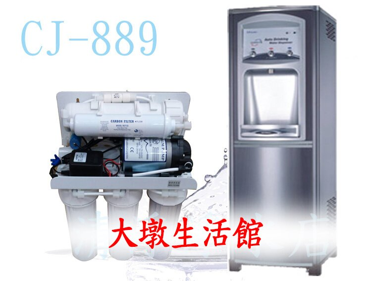 【大墩生活館】普德冰溫熱三溫CJ 889飲水機 [內含五道式標準純水機]【免費安裝】