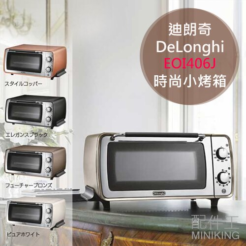 【配件王】日本代購 DeLonghi 迪朗奇 EOI406J 時尚小烤箱 烤箱 四色 另 KBI1200J