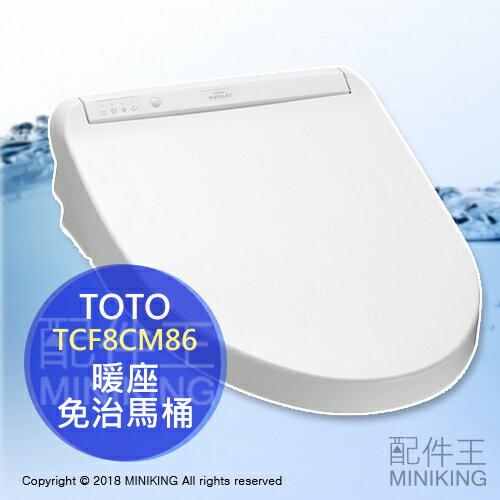 【配件王】日本代購TOTOKM系列TCF8CM86暖房免治馬桶暖座瞬熱式自動開關自動灑水一鍵拆卸