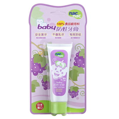 nac nac baby嬰幼兒防蛀牙膏-葡萄