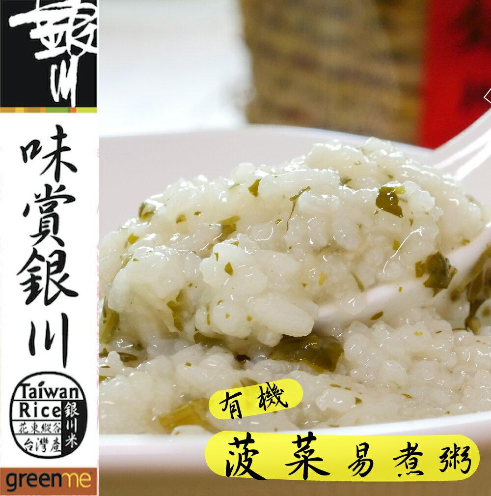 銀川有機菠菜易煮粥: 100%有機食材選用,快速方便只要20分鐘,米糠片添加更營養