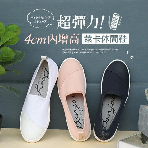 (現貨)BONJOUR☆超彈力4cm萊卡內增高休閒鞋Lycra Shoes【ZB0320】5色 0