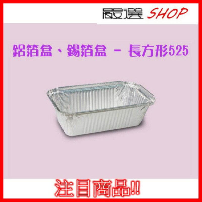 【嚴選SHOP】10入 525 鋁箔 水果條 蛋糕盒 【H525】氣炸鍋配件