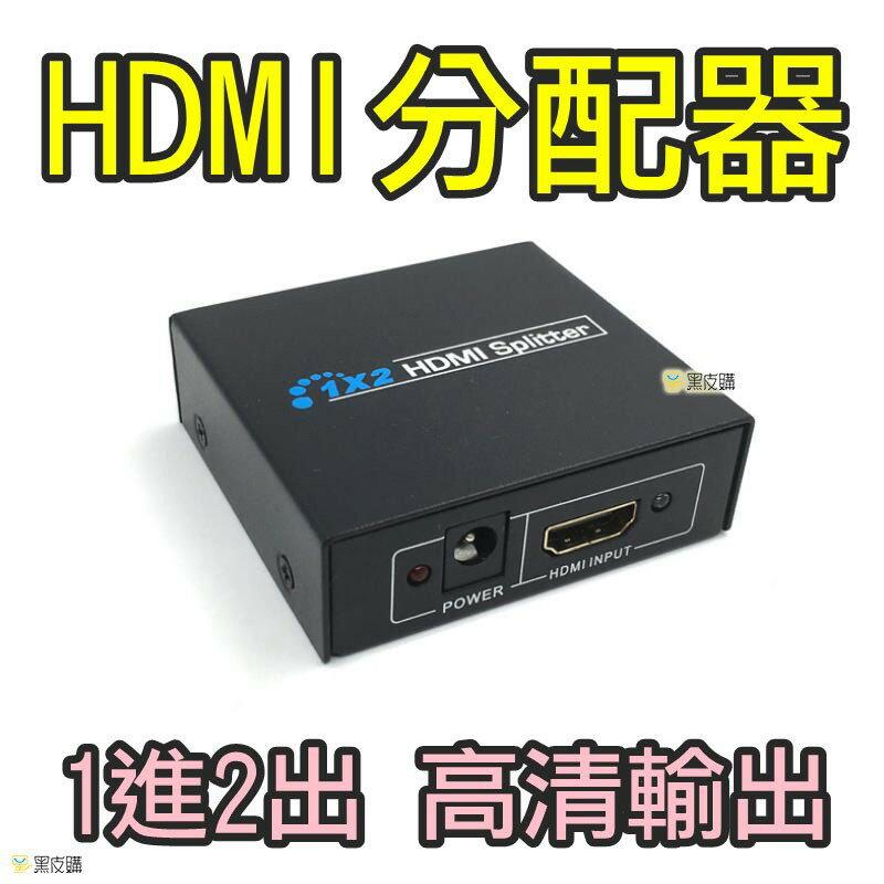 【寶貝屋】HDMI分配器 分屏器 分享器 一進二出分配器 24K鍍金端子介面 支援Full HD 1080P信號輸出