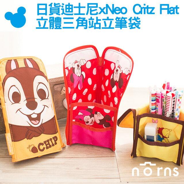 NORNS 【日貨迪士尼xNeo Critz Flat立體三角站立筆袋】 直立式筆筒  維尼小豬奇奇蒂蒂米奇米妮