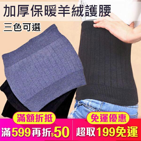 【保暖羊絨護腰】高品質 加厚 護腰帶 冬天保暖 男女 腰間 腰圍帶 腹圍 護胃保暖 發熱 三色可選