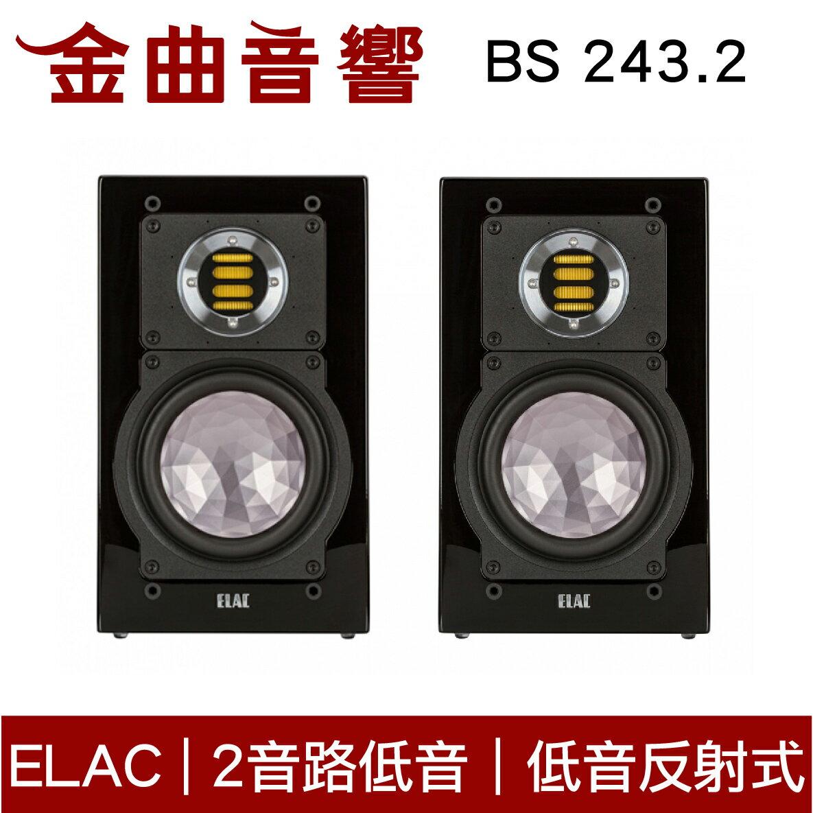 ELAC BS 243.2 書架式 揚聲器 音響(一對)| 金曲音響