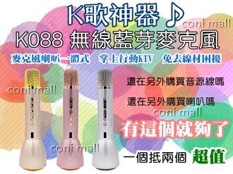 【coni shop】K088 無線藍芽麥克風 K歌神器 手機K歌 藍芽喇叭 掌上KTV 降噪 電容麥克風 行動電源