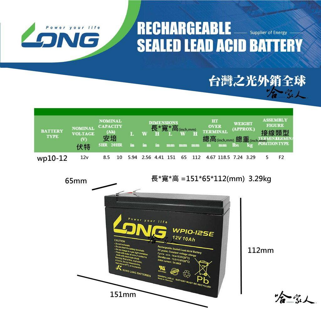 LONG 廣隆光電 WP10-12SE NP 12V 10Ah UPS  不斷電 玩具車 磅秤電池 密閉式電池 哈家人