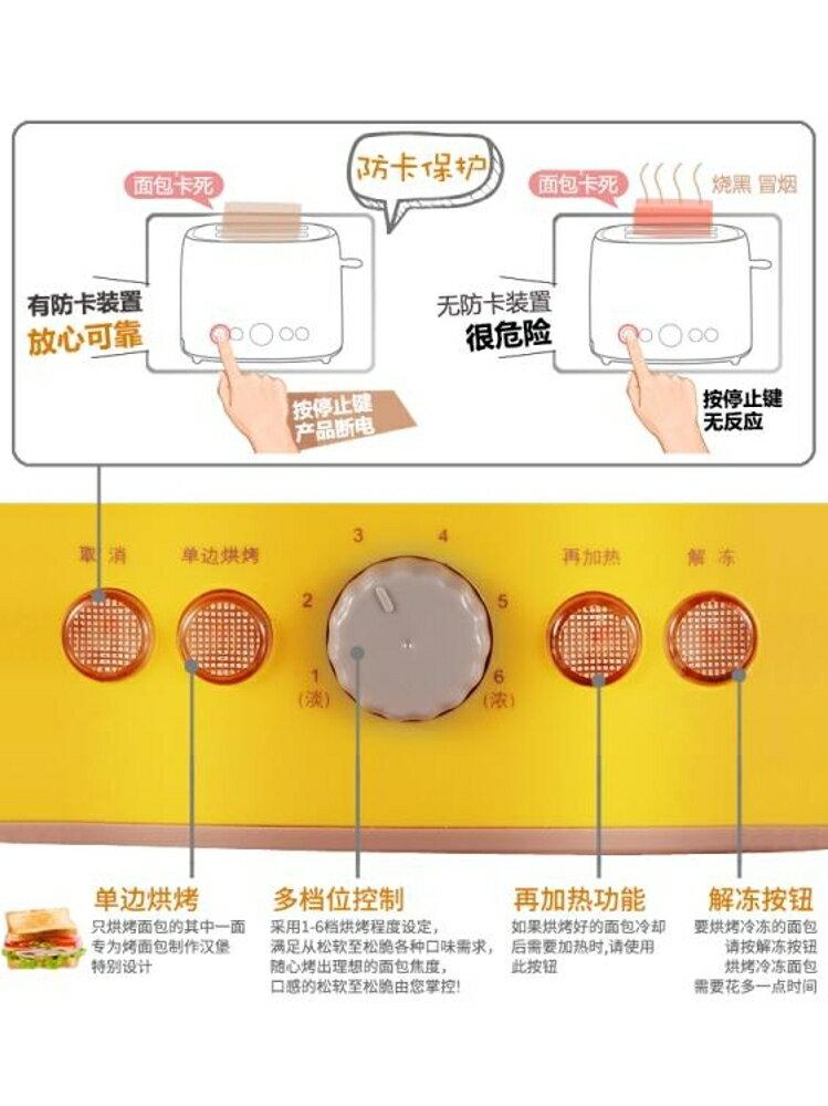 麵包機 烤面包機 家用2片全自動多士爐Bear/小熊 DSL-606早餐機土吐司機  mks阿薩布魯