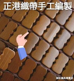 【嫁妝寢具專賣店】3D頂級碳化專利棉繩麻將蓆單人加大3.5×6尺蜂巢式止滑透氣網