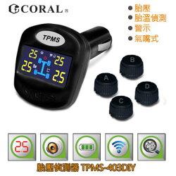 [富廉網]【CORAL】TPMS-403DIY 外置式 無線胎壓偵測器 監視您的輪胎 保護您的安全