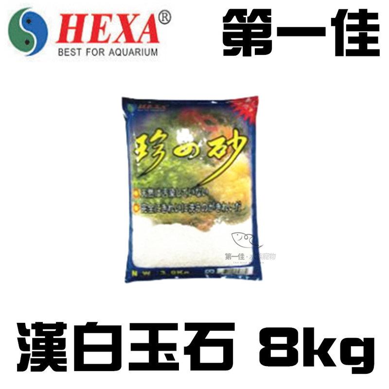 [第一佳水族寵物] 台灣HEXA海薩 漢白玉石 底砂 8kg 造景的好幫手