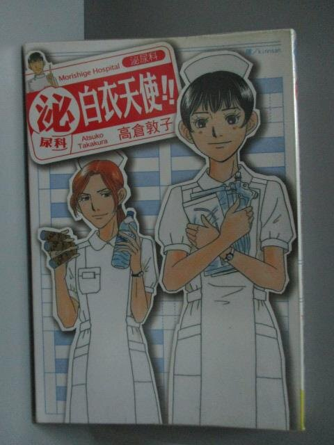 【書寶二手書T1/漫畫書_NAK】泌尿科白衣天使_高倉敦子
