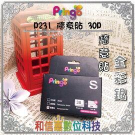 【和信嘉】Pringo P231 隨意貼 全彩銀 30P 相印機 卡貼 補充盒 補充包