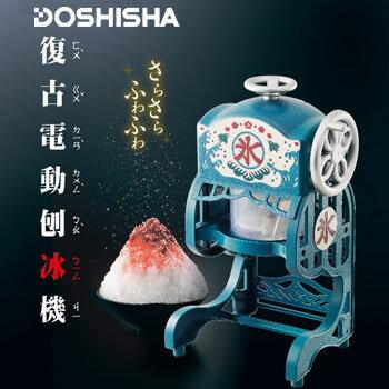 <br/><br/>  日本 DOSHISHA 復古式 電動刨冰機 DCSP-1751 台灣公司貨 剉冰機 刨冰機<br/><br/>