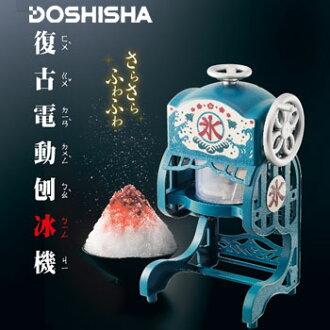 日本 DOSHISHA 復古式 電動刨冰機 DCSP-1751 台灣公司貨 剉冰機 刨冰機