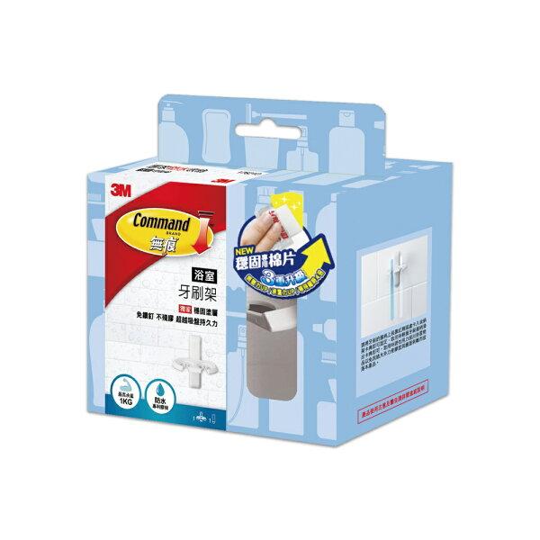 【3M】無痕浴室防水收納系列-牙刷架7100090452