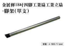 【尋寶趣】金展輝18吋四腳工業扇工業立扇-腳架(單支) 電扇配件 適用A-1803 台灣製 A-1803-Tripod