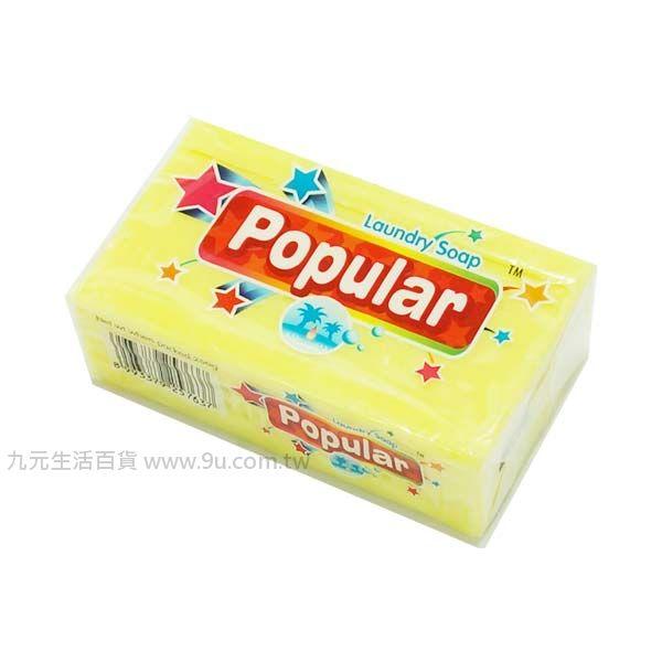 【九元生活百貨】Popular 泡辣去污皂-黃/250g 洗衣皂 香皂