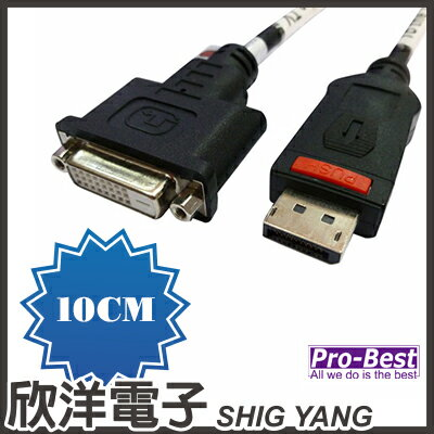 ※ 欣洋電子 ※ PRO-BEST DisplayPort to DVI25 母 轉接線 4K2K L=10CM