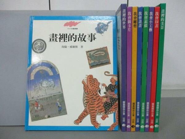 【書寶二手書T1/少年童書_REE】畫裡的故事_畫裡的世界_我會做卡片等_共9本合售